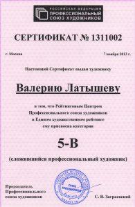 сертификат союза художников - инкрустация