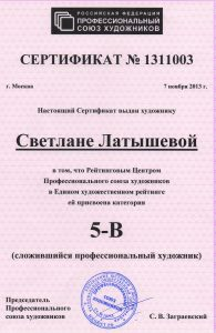 сертификат союза художников - живопись