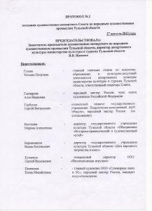 сертификат народный промысел - 1