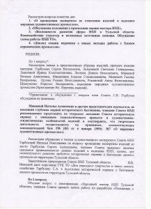 сертификат народный промысел - 2