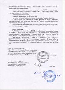 сертификат народный промысел - 3