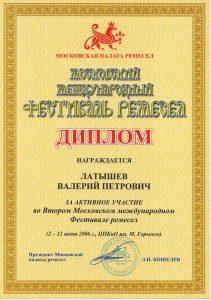 диплом - фестиваль ремёсел